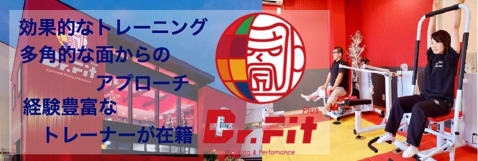 兵庫県加古川市/やね整骨院グループ
